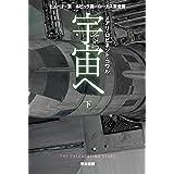 宇宙【そら】へ 下 (ハヤカワ文庫SF)