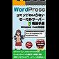 WordPressをコマンド不要のローカルサーバーで公開するまでの手順を完全図解・Mac・Windows・WordPre…