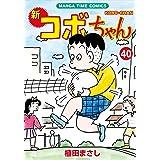 新コボちゃん(40) (まんがタイムコミックス)