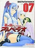 蒼き鋼のアルペジオ 07 (ヤングキングコミックス)