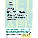 日英共通メタファー辞典 ―A Bilingual Dictionary of English and Japanese Metaphors