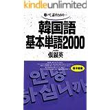 聴いて、話すための 韓国語基本単語2000