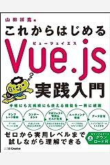 これからはじめるVue.js実践入門 単行本