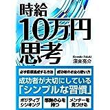 時給10万円思考