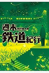 週末鉄道紀行 (アルファポリス文庫) Kindle版