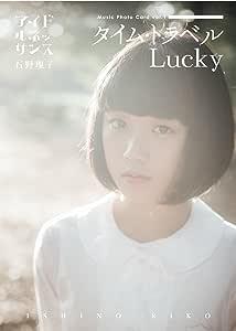 [ミュージックカード]タイムトラベル/Lucky 石野理子ver.