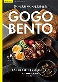 GO GO BENTO -5つの食材でつくる定番弁当- (サクラムック)