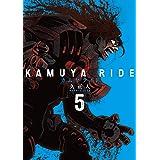 カムヤライド (5) (SPコミックス)
