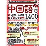 中国語で言いたいことが必ず伝わる表現1400