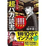 ドラゴン桜 超バカ読書 思考力↑表現力↑読解力↑の東大式99冊!