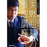 井山裕太の実戦囲碁力養成講座 (NHK囲碁シリーズ)