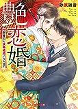 艶恋婚~御曹司と政略結婚いたします~ (ベリーズ文庫)