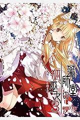 薬師堂の狐巫女(3) (BLIC) Kindle版