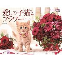 【Amazon.co.jp 限定】カレンダー2022 愛しの子猫とフラワー (月めくり・壁掛け)【特典データ:スマホ壁紙…