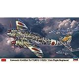 ハセガワ 1/72 日本陸軍 川崎 キ45改 二式複座戦闘機 屠龍 丁型 飛行第53戦隊 プラモデル 02310
