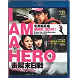 I Am A Hero (Region A Blu-ray) (English & Chinese Subtitled) Japanese movie aka Aiamuahiro 喪屍末日戰