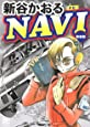 NAVI 新装版 (バーズコミックス スペシャル)