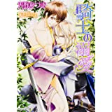 騎士の溺愛 (角川ルビー文庫)
