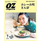 OZmagazine 2021年9月号No.593カレーの町さんぽ (オズマガジン)