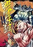 戦国妖狐 14 (BLADEコミックス)