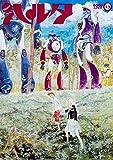 ハルタ 2017-APRIL volume 43 (ハルタコミックス)