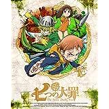 七つの大罪 7【完全生産限定版】 [Blu-ray]