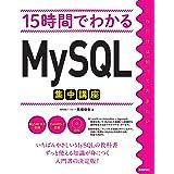 15時間でわかるMySQL集中講座