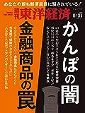 週刊東洋経済 2019年8/31号 [雑誌]