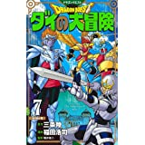 ドラゴンクエスト ダイの大冒険 新装彩録版 7 (愛蔵版コミックス)