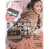 Oggi(オッジ) 2021年 03 月号 [雑誌]
