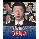 大捜査線シリーズ 追跡 Blu-ray 【昭和の名作ライブラリー 第80集】