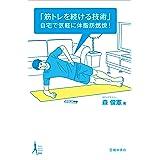 「筋トレを続ける技術」自宅で気軽に脂肪燃焼! Ikeda sports library