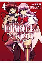 回復術士のやり直し(4) (角川コミックス・エース) Kindle版