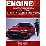 ENGINE 2021年 04 月号 [雑誌]