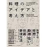 料理のアイデアと考え方  -9人の日本料理人、12の野菜の使い方を議論する-