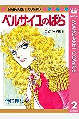 ベルサイユのばら エピソード編 2 (マーガレットコミックスDIGITAL) Kindle版