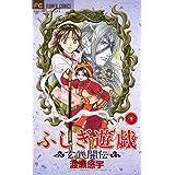 ふしぎ遊戯 玄武開伝(6) (フラワーコミックス)