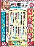【お得技シリーズ162】腸 お得技ベストセレクション (晋遊舎ムック)
