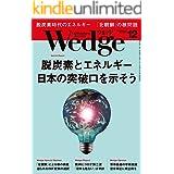 Wedge (ウェッジ) 2020年 12月号 [雑誌]