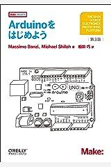 Arduinoをはじめよう 第3版 (Make:PROJECTS) 単行本(ソフトカバー)