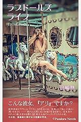 ラブドールズ・ライフ: 既婚者に捧げる4つの幻想短編集 (Pandora Novels(パンドラノベルズ)) Kindle版