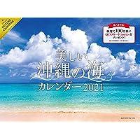 2021 美しい沖縄の海 カレンダー ([カレンダー])