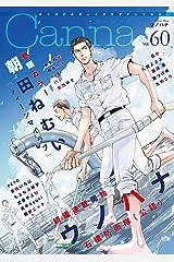 オリジナルボーイズラブアンソロジーCanna Vol.60 (Canna Comics) Kindle版