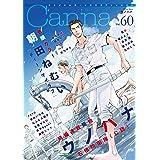 オリジナルボーイズラブアンソロジーCanna Vol.60 (Canna Comics)