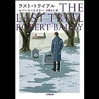 ラスト・トライアル (小学館文庫)
