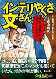 インテリやくざ文さん (鉄人文庫)