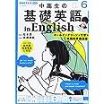 NHKラジオ中高生の基礎英語inEnglish 2021年 06 月号 [雑誌]
