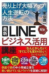 最新 LINEビジネス活用講座 単行本(ソフトカバー)