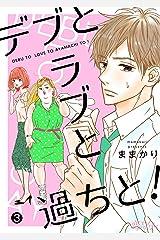 デブとラブと過ちと! 3 (恋するソワレ) Kindle版