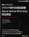 脱オンプレミス! クラウド時代の認証基盤 Azure Active Directory 完全解説 (マイクロソフト公式解…
